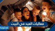 فعاليات العيد في البيت 2020
