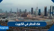 فك الحظر في الكويت 2020-1441