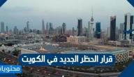 قرار الحظر الجديد في الكويت 2020-1441