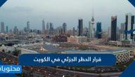 قرار الحظر الجزئي في الكويت 2020 .. والمناطق التي تم عزلها ومواعيد الحظر