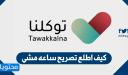 كيف اطلع تصريح ساعه مشي من توكلنا للتصاريح وزارة الداخلية