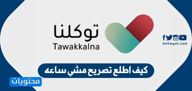 كيف اطلع تصريح مشي ساعه من تطبيق توكلنا للتصاريح