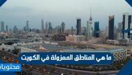 ما هي المناطق المعزولة في الكويت 2020