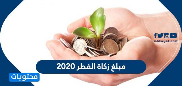 مبلغ زكاة الفطر 2020