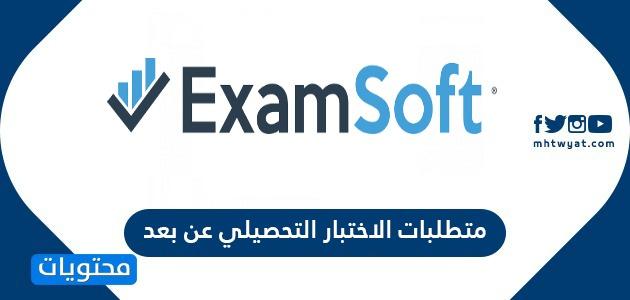 متطلبات الاختبار التحصيلي عن بعد 1441… examsoft تحصيلي