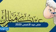 متى عيد الأضحى 2020 في السعودية