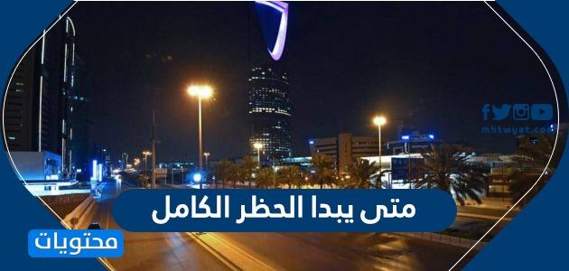 متى يبدا الحظر الكامل في السعودية