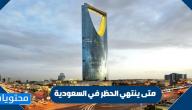 متى ينتهي الحظر في السعودية 1441-2020
