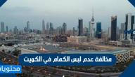 مخالفة عدم لبس الكمام في الكويت