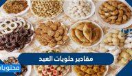 مقادير حلويات العيد 2020