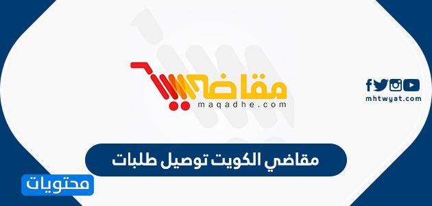 مقاضي الكويت توصيل الطلبات اثناء الحظر الكلي في الكويت maqadhe