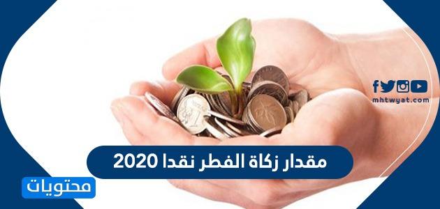 مقدار زكاة الفطر نقدا 2020