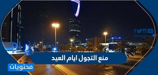 منع التجول ايام العيد 1441-2020 .. الحظر ايام العيد السعودية