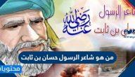 من هو شاعر الرسول حسان بن ثابت