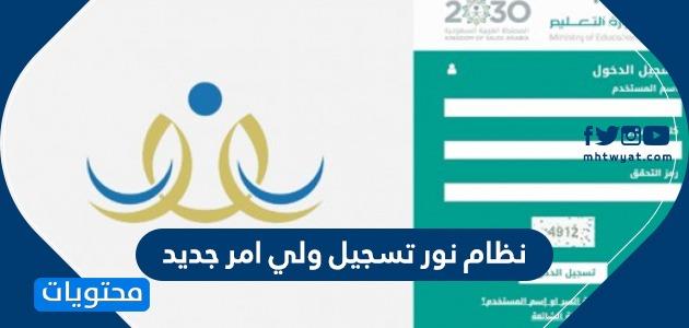 نظام نور تسجيل ولي امر جديد .. موقع نظام نور ولي امر الطالب