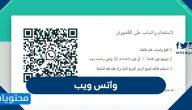واتس ويب … مميزات وشرح وتحميل واتساب ويب Whatsapp Web