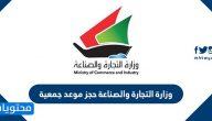 وزارة التجارة والصناعة حجز موعد جمعية moci shop in kuwait