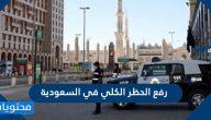 رفع الحظر الكلي في السعودية 1441 …. قرارات الحظر الجديدة في السعودية 1441
