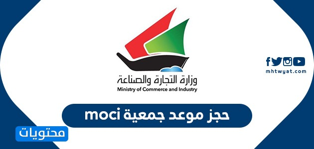 moci حجز موعد جمعية … حجز موعد جمعية بالخطوات