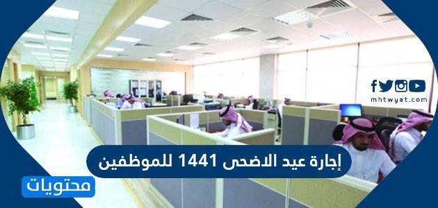 إجازة عيد الأضحى 1441 للموظفين