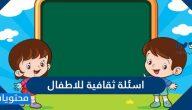 اسئلة ثقافية للاطفال مفيدة ومشوقة
