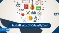 شرح استراتيجيات التعلم النشط الجديدة