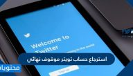 استرجاع حساب تويتر موقوف نهائي 2020