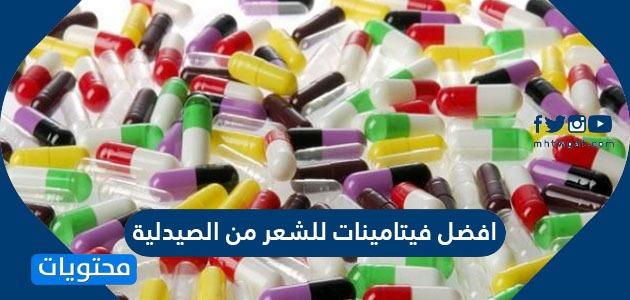 افضل فيتامينات للشعر من الصيدليه
