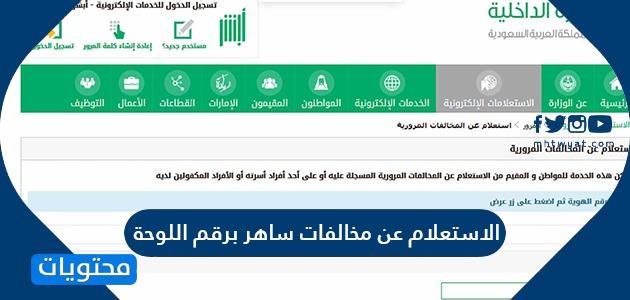 الاستعلام عن مخالفات ساهر برقم اللوحة السعوديه