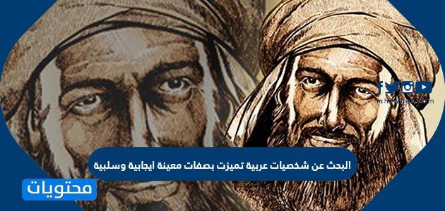 البحث عن شخصيات عربية تميزت بصفات معينة ايجابية وسلبية موقع محتويات