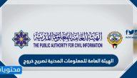 الهيئة العامة للمعلومات المدنية تصريح خروج الكويت