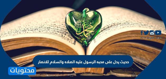 حديث يدل على محبة الرسول للأنصار