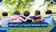خطبة محفلية قصيرة عن الصداقه والتفوق في المدرسة