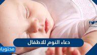 دعاء النوم للاطفال