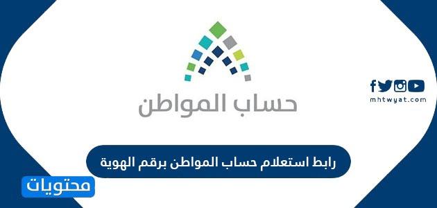 رابط استعلام حساب المواطن برقم الهويه 1441
