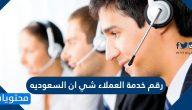 رقم خدمة العملاء شي ان السعوديه