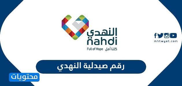 رقم صيدلية النهدي Nahdi Pharmacy موقع محتويات