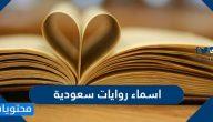 روايات سعوديه .. قائمة اسماء روايات سعودية مميزة
