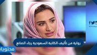 رواية من تأليف الكاتبة السعودية رجاء الصانع