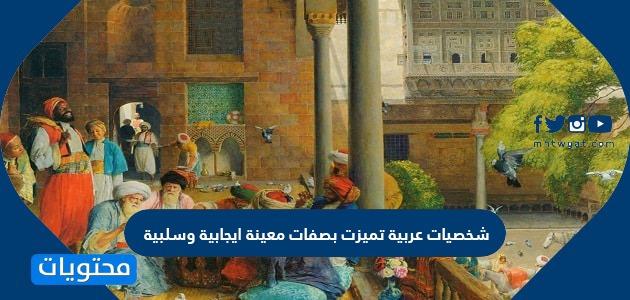 شخصيات عربية تميزت بصفات معينة ايجابية وسلبية موقع محتويات