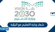 شعار وزارة التعليم مع الرؤية 2030
