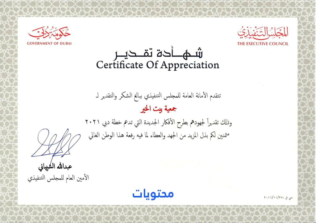 صيغة شهادة شكر وتقدير رسمية متعددة الاستخدام موقع محتويات