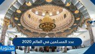 كم عدد المسلمين في العالم 2020