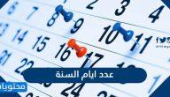 عدد ايام السنة الهجرية والميلادية