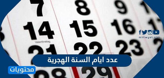 كم عدد ايام السنة الهجرية