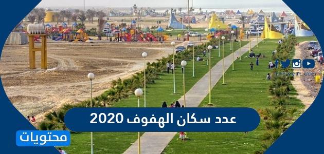عدد سكان الهفوف 2020