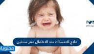 علاج الامساك عند الاطفال عمر سنتين