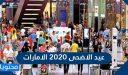 عيد الاضحى 2020 الامارات .. موعد اجازة عيد الاضحى في الامارات