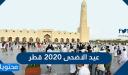 عيد الاضحى 2020 قطر .. موعد اجازة عيد الاضحى في قطر