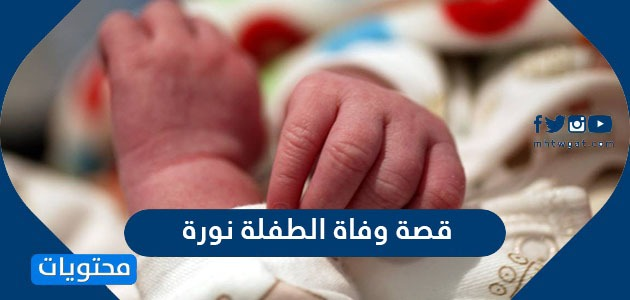 قصة وفاة الطفلة نورة بالتفصيل